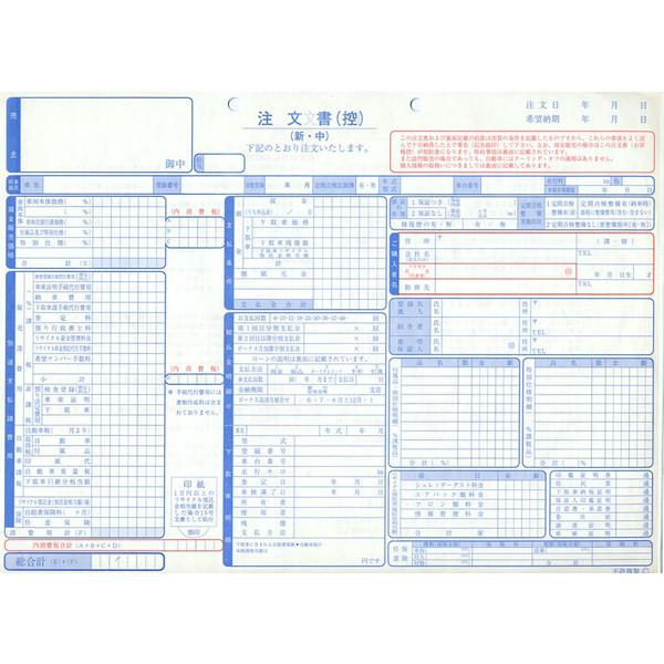 D-1-B 自動車注文書 2冊セット 2色 販売期間 限定のお得なタイムセール アウトレットセール 特集 A4 1冊30綴り