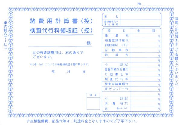 品質保証 D-12 諸費用計算書 検査代行料領収証 メール便発送に限り送料無料 上質 1冊3枚×30綴り 3冊セット