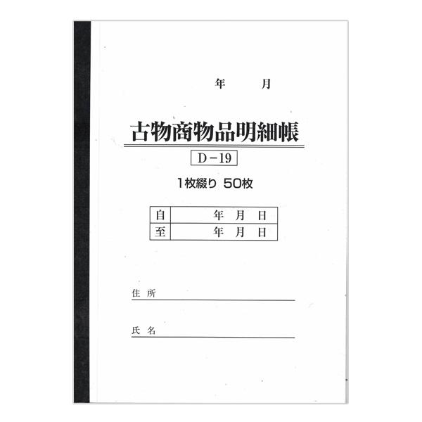 売れてます 大好評です D-19 古物台帳 1冊50ページ メール便発送に限り送料無料 商舗