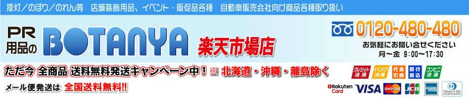 PR用品のぼたんや 楽天市場店:お祭り・イベント・店舗PR用品、自動車販売会社向け商品の販売