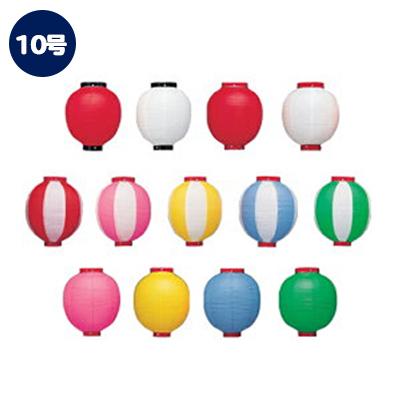 当店一番人気 お祭りの定番 4個以上~ 新K 10号丸型 ビニール提灯 27×40cm 赤白他 2色 カラフルちょうちん 実物 ビニール製