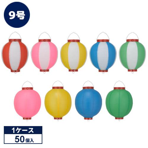 【ケース販売】9号丸型提灯 2色縞・単色 24×36cm ビニール提灯 50個1ケース販売【祭り・装飾ちょうちん/カラフルちょうちん/二色】