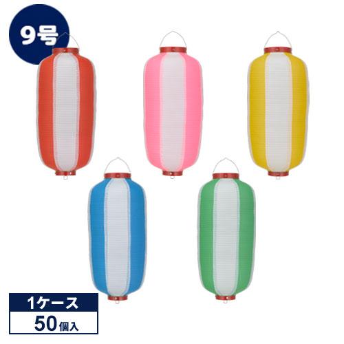 【ケース販売】9号長型提灯 2色縞 24×60cm ビニール提灯 50個1ケース販売【祭り・装飾ちょうちん/カラフルちょうちん/二色】