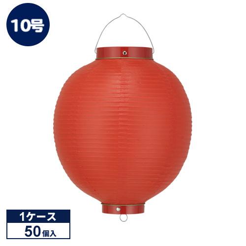 【ケース販売】Tb210-810 号丸型提灯 赤/赤枠 27×40cmビニール提灯 50個1ケース販売【ちょうちん】