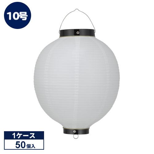 【ケース販売】Tb210-710 号丸型提灯 白/黒枠 27×40cmビニール提灯 50個1ケース販売【ちょうちん】
