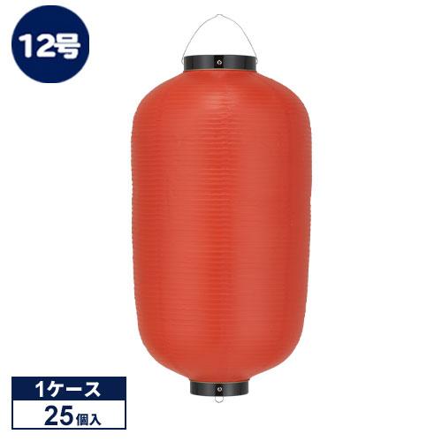 【ケース販売】Tb112-6 12号長型提灯 赤/黒枠 34×70cm ビニール提灯 25個1ケース販売【ちょうちん】