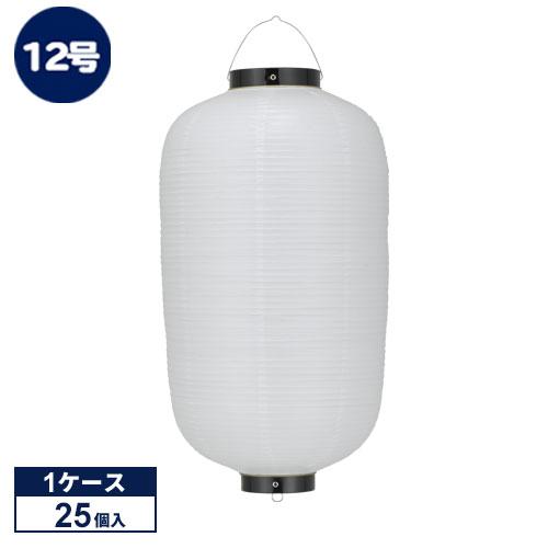 【ケース販売】12号長型提灯 白/黒枠 34×70cmビニール提灯 25個1ケース販売  【ちょうちん】