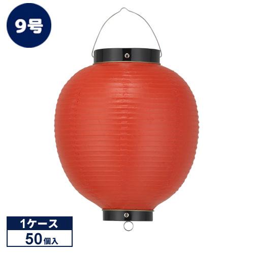 【ケース販売】Tb209-6 9号丸型提灯 赤/黒枠 24×36cm ビニール提灯 50個1ケース販売【ちょうちん】