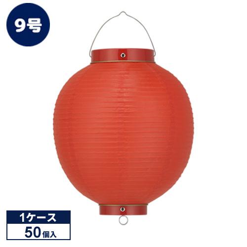 【ケース販売】Tb209-8 9号丸型提灯 赤/赤枠 24×36cm ビニール提灯 50個1ケース販売【ちょうちん】