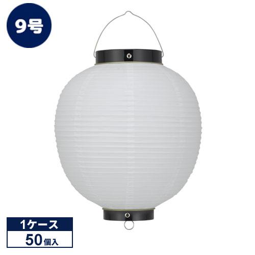 【ケース販売】Tb209-7 9号丸型提灯 白/黒枠 24×36cm ビニール提灯 50個1ケース販売【ちょうちん】