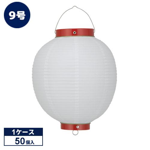 【ケース販売】Tb209-9 9号丸型提灯 白/赤枠 24×36cm ビニール提灯 50個1ケース販売【ちょうちん】