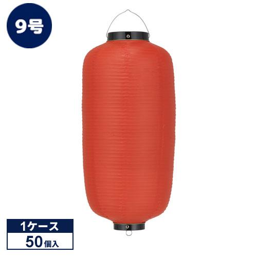 【ケース販売】9号長型提灯 赤/黒枠 24×60cmビニール提灯 50個1ケース販売  【祭り・装飾ちょうちん/カラフルちょうちん】