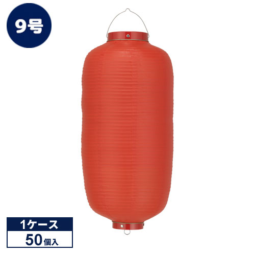 【ケース販売】Tb109-8 9号長型提灯 赤/赤枠 24×60cm ビニール提灯 50個1ケース販売【祭り・装飾ちょうちん/カラフルちょうちん】