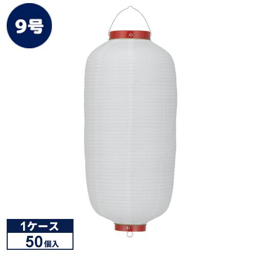 【ケース販売】Tb109-9 9号長型提灯 白/赤枠 24×60cm ビニール提灯 50個1ケース販売【祭り・装飾ちょうちん/カラフルちょうちん】