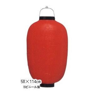 Tb120-6 20号長型太針金提灯 赤・黒枠58×114cmビニール 【ちょうちん】