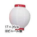 別倉庫からの配送 4個以上~ Tb206-9 6号丸型 ビニール提灯 白 メーカー在庫限り品 17×26cm 赤枠 ちょうちん ビニール製