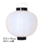 Tb220-7 20号丸型提灯 白57.5×75cm ビニール【ちょうちん】