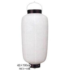 Tb660-7 関西型・小看板提灯 白43×100cmビニール 【ちょうちん】