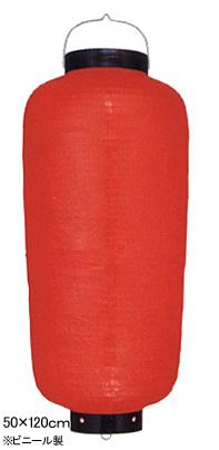 Tb670-6 関西型・大看板提灯 赤50×120cmビニール【ちょうちん】