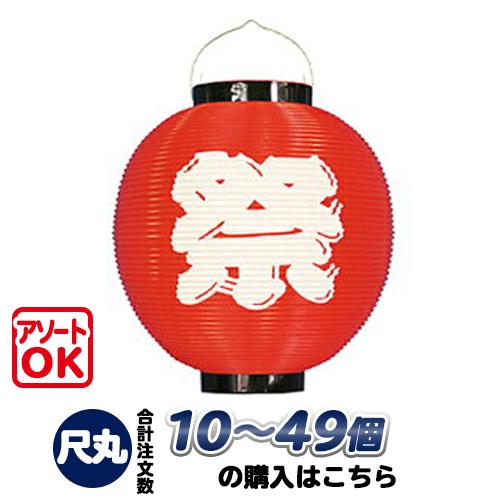 お祭り定番の提灯 限定Special Price 10個~49個 h5107 尺丸 祭 赤 祭入り ポリ製 祭り 大人気 装飾提灯 Φ25.5×H27cm ポリ提灯