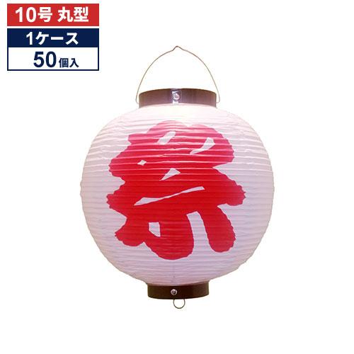 【ケース販売】Tb340 祭(白) 10号丸型提灯 27×40cmビニール提灯 50個1ケース販売【祭り・装飾ちょうちん】