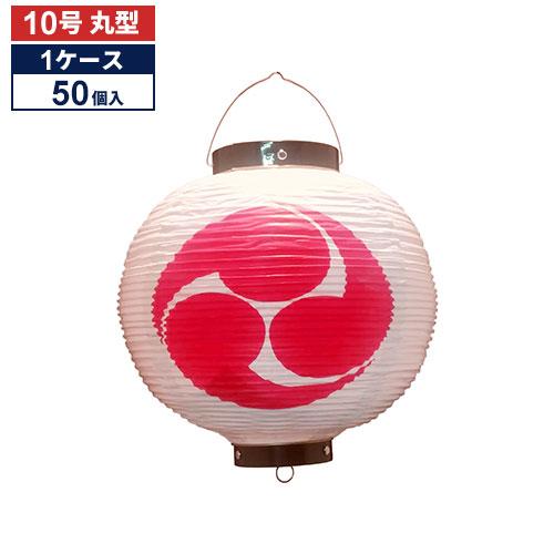 【ケース販売】Tb341 巴 10号丸型提灯 27×40cm ビニール提灯 50個1ケース販売【祭り・装飾ちょうちん】