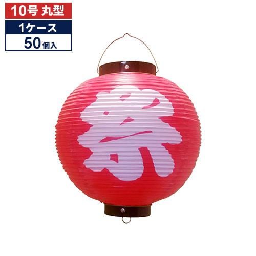 【ケース販売】Tb345 祭(赤) 10号丸型提灯 27×40cm ビニール提灯 50個1ケース販売【祭り・装飾ちょうちん】