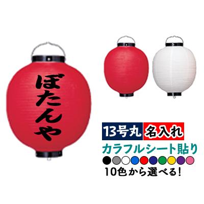 【シート貼り】13号丸型ビニール提灯 正面のみ(1面)名入れ 1色 (白提灯または赤提灯) 名入れちょうちん