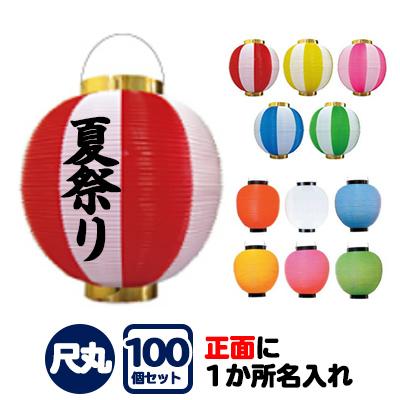 ポリ提灯 尺丸サイズ(φ25.5cm×H27cm) 正面1か所に名入れ 100個セット【お祭り・イベント用ちょうちん】