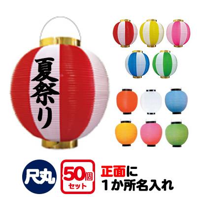 ポリ提灯 尺丸サイズ(φ25.5cm×H27cm) 正面1か所に名入れ 50個セット【お祭り・イベント用ちょうちん】