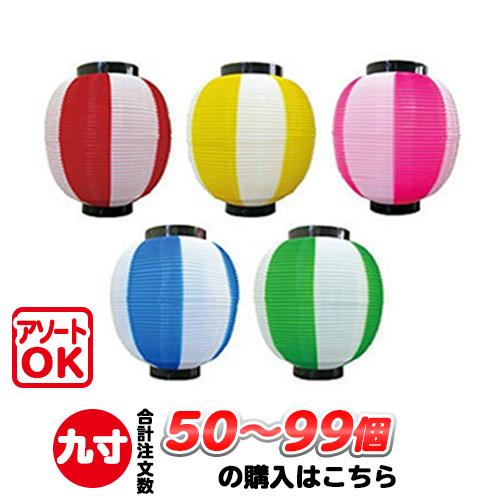 日本 お祭り定番の提灯 50個~99個 九寸丸 2色 ポリ提灯 Φ22.5×H25cm クリアランスsale!期間限定! ポリ製 カラフルちょうちん 9寸丸
