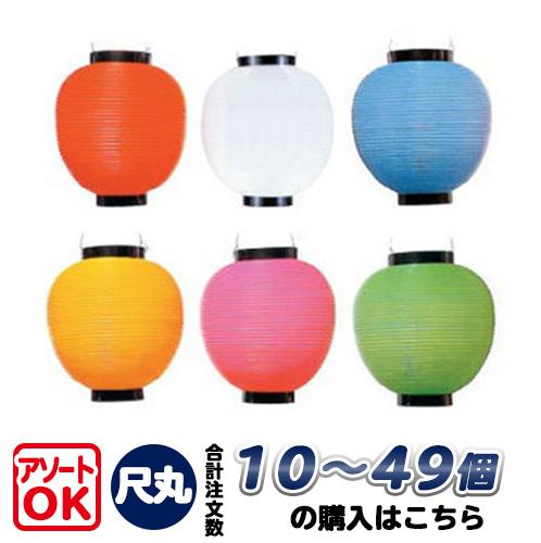 お祭り定番の提灯 10個~49個 T1A 尺丸 単色 Φ25.5×H27cm ポリ提灯 卸売り カラフルちょうちん ポリ製 新品未使用