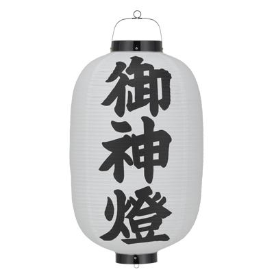 Tb311 御神燈 15号長型42×82cm ビニール【ちょうちん】