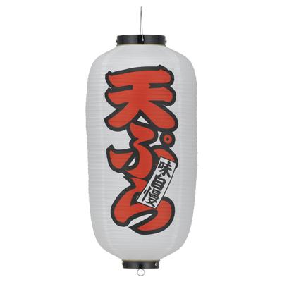 九号長型で使いやすい!店舗装飾におすすめ 【2個以上~】Tb223 天ぷら(白) 9号長型 24×60cm 左右文字入 | 店舗向け提灯 ちょうちん