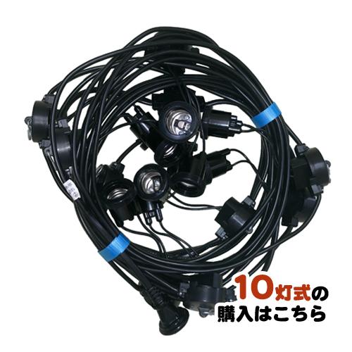 【国産品】認定防水型 提灯コード 10灯式【ちょうちん用】