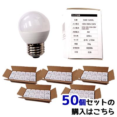 防雨型 提灯用LED電球 50個セット E26口金【国内メーカー/提灯用LEDランプ/ちょうちん用】