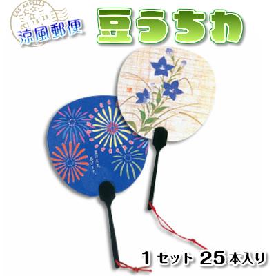 F80 涼風郵便豆うちわ(日本の夏シリーズ)/25本入 豆うちわ