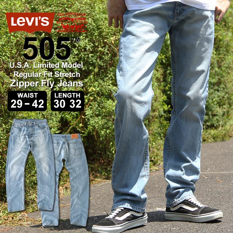 Levis リーバイス 505 ジーンズ メンズ ストレート ストレッチ デニムパンツ 大きいサイズ メンズ パンツ ボトムス メンズ levis 505 裾上げ 股下 選べる レングス30 レングス32 ウエスト29~42インチ (USAモデル)