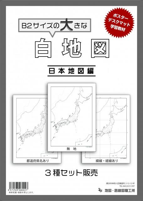 オリジナル白地図3点セット 3枚入り 白地図 贈物 3点セット B2サイズ 世界地図 旅行 社会学習 地理 お買い得品 日本地図