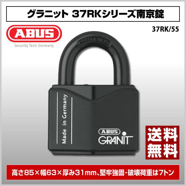 【送料無料】グラニット 37RKシリーズ南京錠 [37RK/55] - アバス(ABUS)
