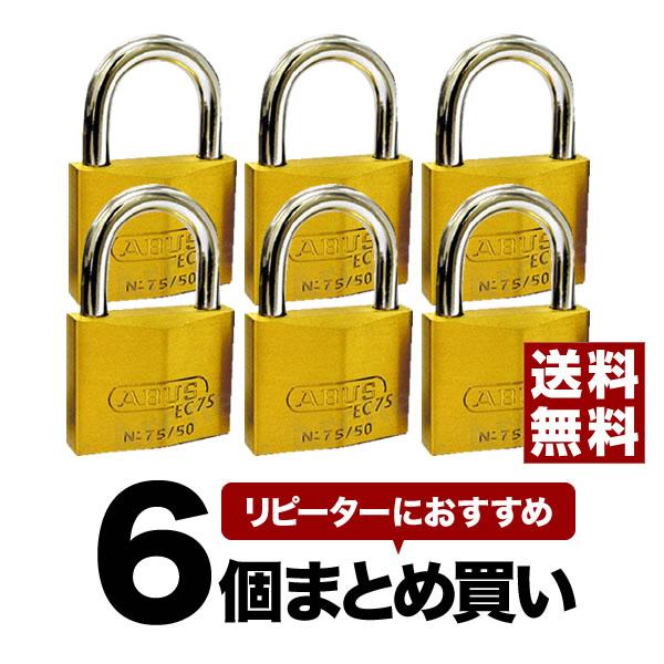 【送料無料】《 セット販売:6個 》焼入れ鉄製ツルの真鍮南京錠 [EC75/50] - アバス(ABUS)