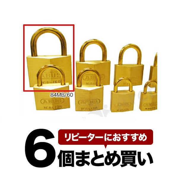 【送料無料】《 セット販売:6個 》真鍮南京錠 84MBシリーズ [84MB/60] - アバス(ABUS)