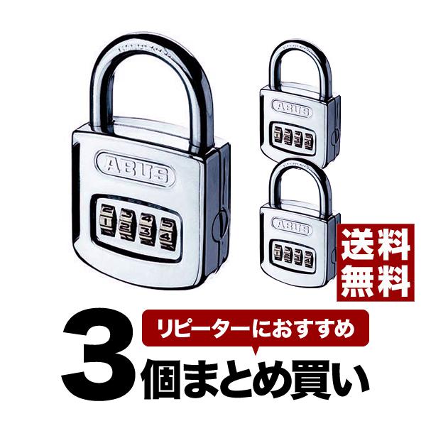 【送料無料】《 セット販売:3個 》ナンバー可変式南京符号錠 160シリーズ [160/50] - アバス(ABUS)