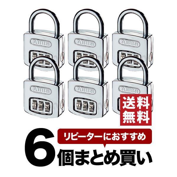 【送料無料】《 セット販売:6個 》ナンバー可変式南京符号錠 160シリーズ [160/40] - アバス(ABUS)
