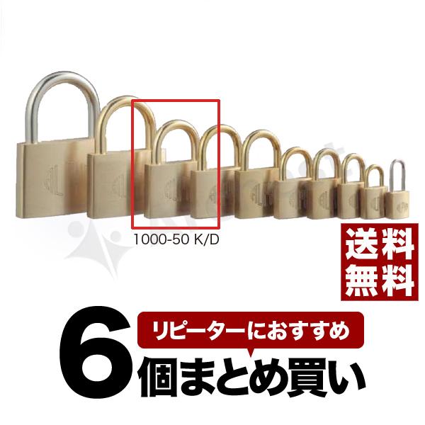 【送料無料】《 セット販売:6個 》アルファの真鍮製南京錠 定番の1000シリーズ [1000-50K/D(鍵違い)] - アルファ
