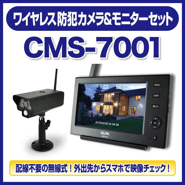 ワイヤレス防犯カメラ&モニターセット [CMS-7001] - 朝日電器(ELPA)
