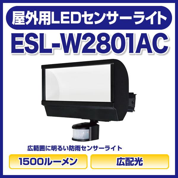 屋内│屋外│LED 屋外用LEDセンサーライト 1500ルーメン 広配光 [ESL-W2801AC] - 朝日電器(ELPA)