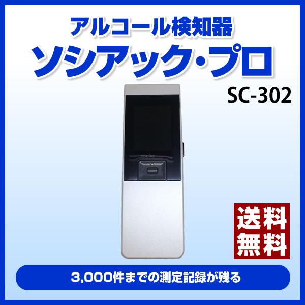アルコール検知器 ソシアック・プロ[SC-302] -中央自動車工業 運送 旅客 簡単 電池 測定