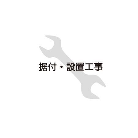 【送料無料】金庫据付設置費用[suetsuke-02] 父の日