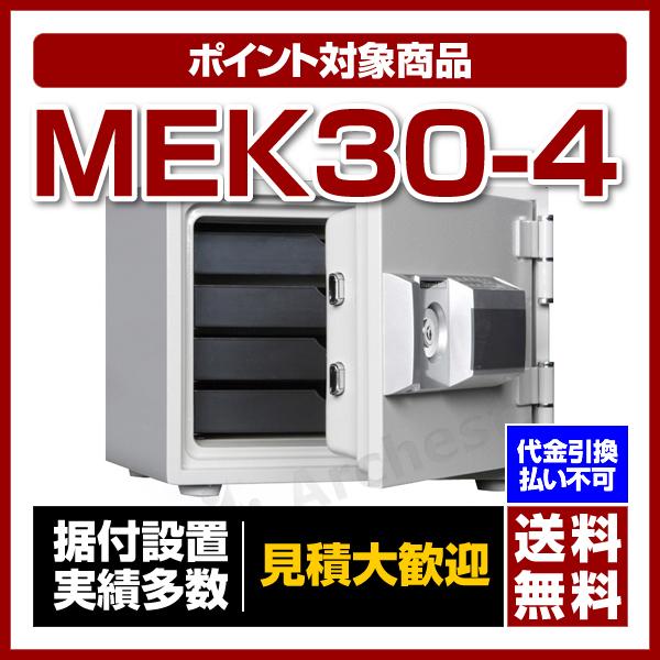 【送料無料】ダイヤセーフ [MEK30-4]-小型耐火金庫 プッシュタイプ(家庭用)